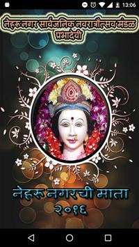 Nehru Nagarchi Mata 2016 poster