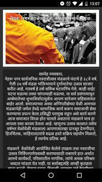 Nehru Nagarchi Mata 2016 apk screenshot