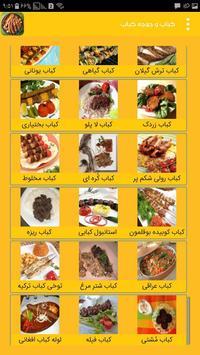 کباب و جوجه کباب ، آموزش و طرز تهیه کباب poster