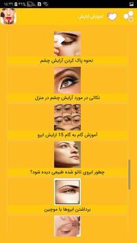 آرایش صورت ، آموزش ارایش چشم ابرو لب screenshot 4