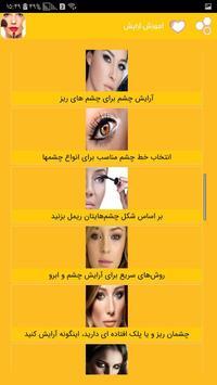 آرایش صورت ، آموزش ارایش چشم ابرو لب screenshot 5