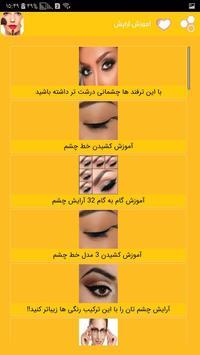 آرایش صورت ، آموزش ارایش چشم ابرو لب screenshot 1