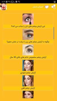 آرایش صورت ، آموزش ارایش چشم ابرو لب screenshot 2