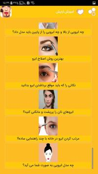 آرایش صورت ، آموزش ارایش چشم ابرو لب screenshot 3