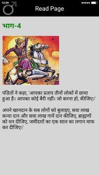 Sihasana Battisi Stories apk screenshot