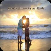 Bhabhi Patane ke 101 Tarike icon