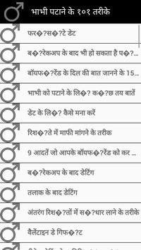 Bhabhi Patane ke 101 Tarike screenshot 1
