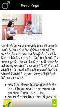 Bhabhi Patane ke 101 Tarike screenshot 2