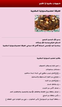 شهيوات مغربية لا تقاوم apk screenshot