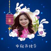 中秋节相框 icon