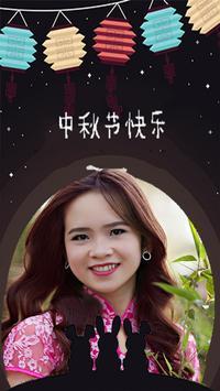 中秋节相框 screenshot 1