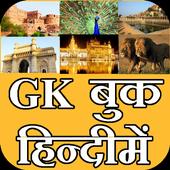 GK Book in Hindi icon