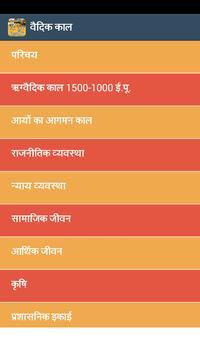 GK Book in Hindi screenshot 3