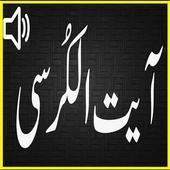 Ayatul Kursi with Mp3 icon