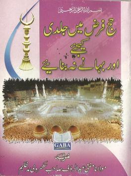 Hajj Farz Mein Jaldi Kijiye poster