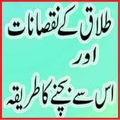 Talaq k Nuqsanat icon