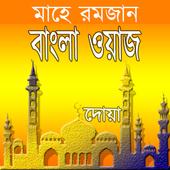 Bangla Waz : Ramadan Calendar (রমজান ক্যালেন্ডার) icon