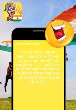 chutkule चुटकुले हिंदी Free apk screenshot