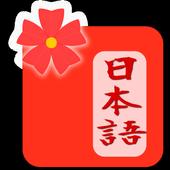 Japanese Wordbook & Flashcard icon