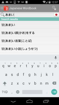 Japanese Wordbook & Flashcard poster