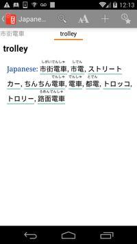 Japanese Wordbook & Flashcard apk screenshot