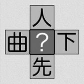 脳トレ!漢字十字クロス icon
