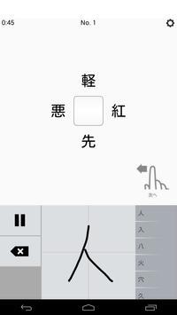 脳トレ!漢字十字クロス apk screenshot