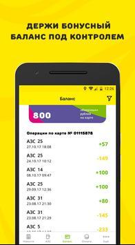 АЗС Топлайн — Clever Card screenshot 1