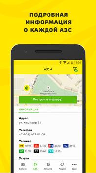 АЗС Топлайн — Clever Card apk screenshot