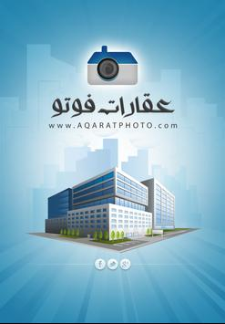 عقارات فوتو poster