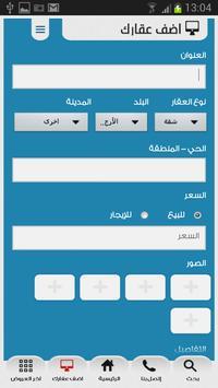 عقارات فوتو apk screenshot
