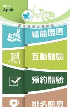 TTFit 臺東縣智慧友善園區互動APP poster