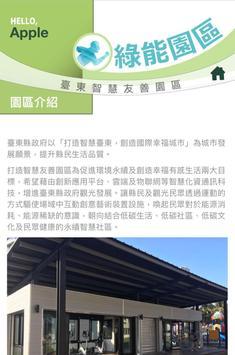 TTFit 臺東縣智慧友善園區互動APP screenshot 1