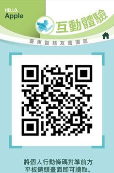 TTFit 臺東縣智慧友善園區互動APP screenshot 2