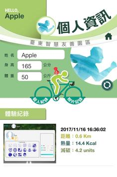 TTFit 臺東縣智慧友善園區互動APP screenshot 3