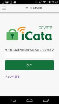 iCataプライベート poster