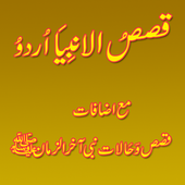 Qasas ul Anbiya in Urdu icon