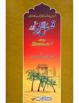 Qasas ul Anbiya in Urdu poster