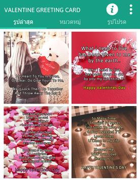 Valentine Greeting Card poster