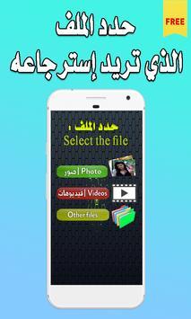 استرجاع الفيديوهات والصور الحذوفة - آخر إصدار - apk screenshot