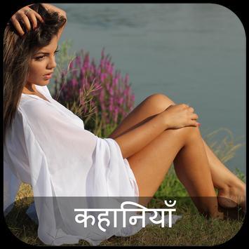 Top New Sexy Story In Hindi screenshot 1