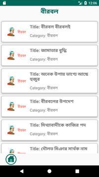 তিন রসিকের রসিকতা apk screenshot