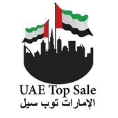 UAE Top Sale الامارات توب سيل icon