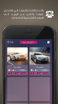 UAE Top Sale الامارات توب سيل poster