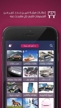 UAE Top Sale الامارات توب سيل screenshot 1