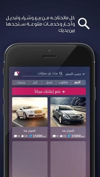 UAE Top Sale الامارات توب سيل screenshot 2