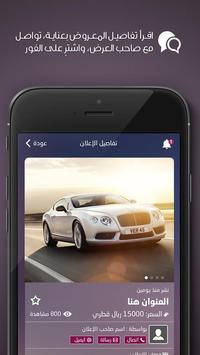 UAE Top Sale الامارات توب سيل screenshot 3