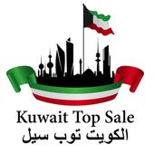 Top Sale Kuwait توب سيل الكويت icon
