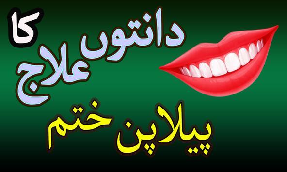 Danto Ka Ilaj & Peelapan Khatm poster