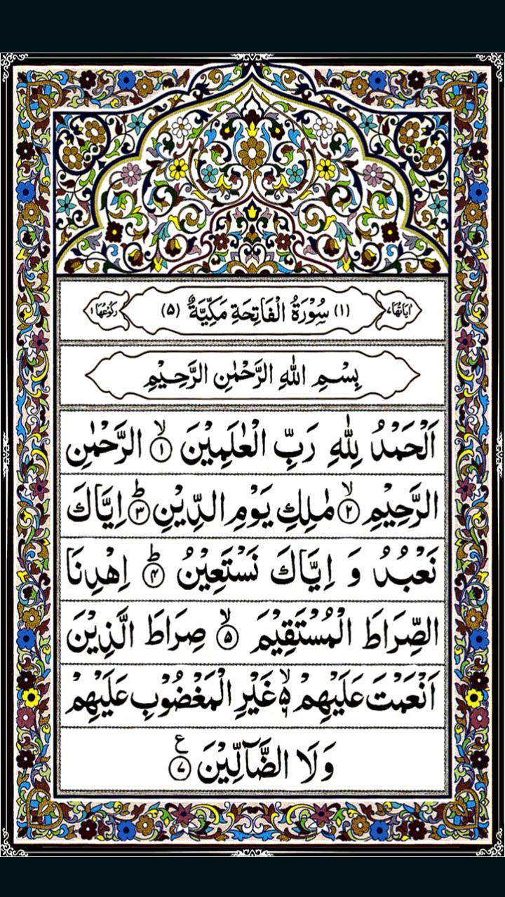 Alif lam mim surah